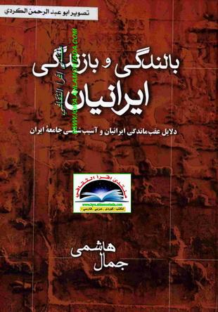 بالندگی وبازندگی ایرانیان - جمال هاشمی Eoa10