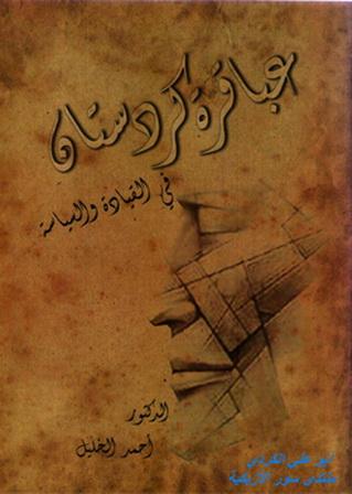 عباقرة كردستان في القيادة والسياسة - أحمد محمود الخليل  I10