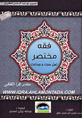 فقه مختصر اهل سنت و جماعت - محمد صبحی حسن Iiu11