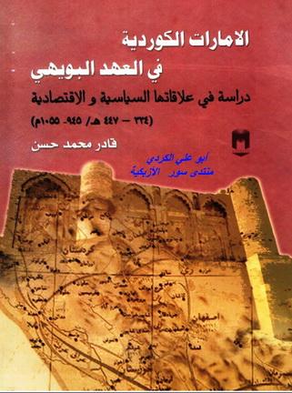 الإمارات الكوردية في العهد البويهي - قادر محمد حسن Imarat10