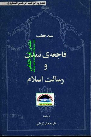 فاجعه ی تمدن و رسالت اسلام - سید قطب Iu10