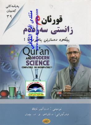 قورئان و زانستی سهردهم - د. زاكیر نایك Iuo10