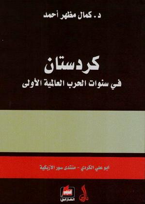 كردستان في سنوات الحرب العالمية الأولى - كمال مظهر أحمد Kurdis10