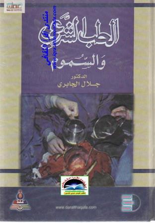الطب الشرعي و السموم -  د. جلال الجابري  O13
