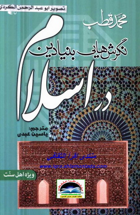 نگرش های بنیادین در اسلام - محمد قطب O14