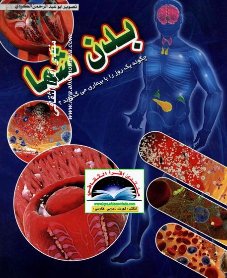 بدن شما-بدن چگونه یک روز را با بیماری می گذراند - ریچارد والكر  O19