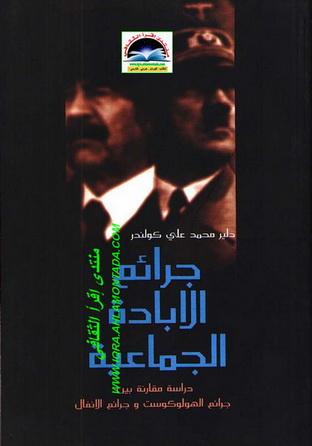 جرائم الإبادة الجماعية - دلێر محمد علي كۆڵندر O_11