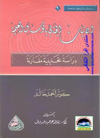 الإثبات الجنائي بالوسائل العلمية - كوثر أحمد خالند Oa10
