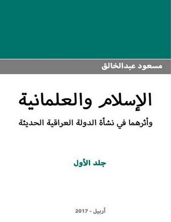 الإسلام و العلمانية و أثرهما في نشأة الدولة العراقية الحديثة - مسعود عبدالخالق Oaoo11