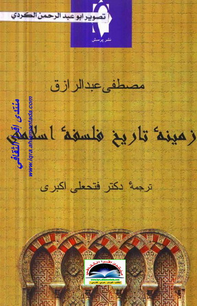 تاریخ - زمینه تاریخ فلسفه اسلامی - مصطفی عبد الرزاق Oaouea10