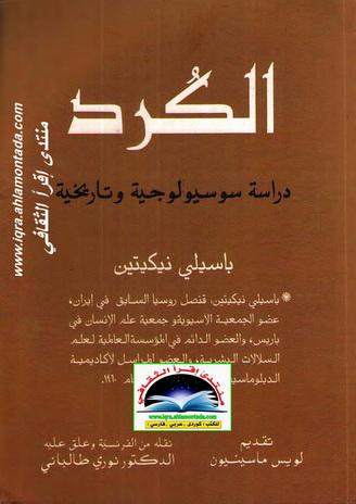 الكرد - دراسة سوسيولوجية وتاريخية - باسيلي نيكيتين  Od12