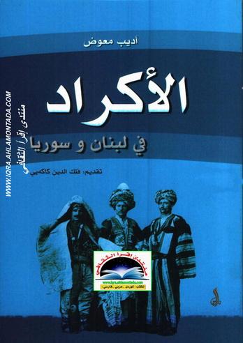 الأكراد في لبنان وسوريا - أديب معوض Od_10