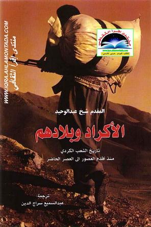الأكراد وبلادهم - المقدم شيخ عبدالوحيد Od_11
