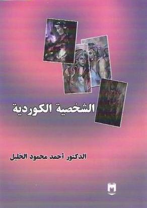 الشخصية الكوردية - د أحمد محمود الخليل Oea10