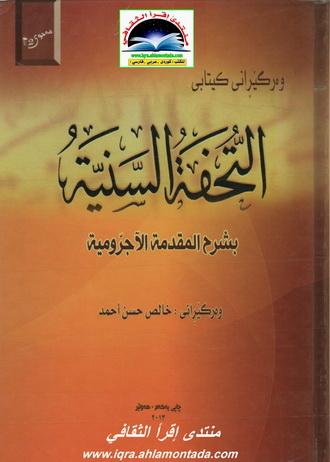 التحفة السنية به كوردی - خالص حسن احمد  Oi11