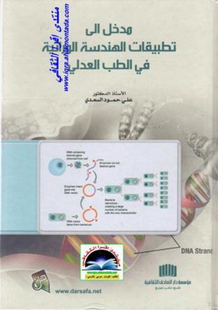 مدخل إلی تطبيقات الهندسة الوراثية في الطب العدلي - أ.د. علي حمود السعدي Oo11