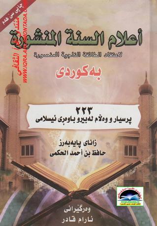 أعلام السنة المنشورة به كوردی - زانای پایهبهرز حافظن أحمد الحكمي Oo12