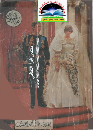 عالم الملوك  -  طاهر محمد القصاب  Oo21