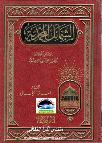 الشمائل المحمدية - للإمام الحافظ محمد بن عيسى الترمذي  Ooo14