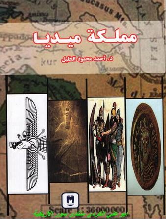 مملكة ميديا - احمد محمود الخليل Oood10