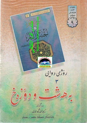ڕۆژی دوایی 3 بهههشت و دۆزهخ - عمر سایمان الأشقر Ooua10