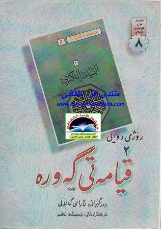 بیروباوهڕ لهبهر ڕۆشنایی قورئان و سوننهتدا - ڕۆژی دوایی 2 قیامهتی گهوره - د. عمر سلیمان الأشقر  Ooua12