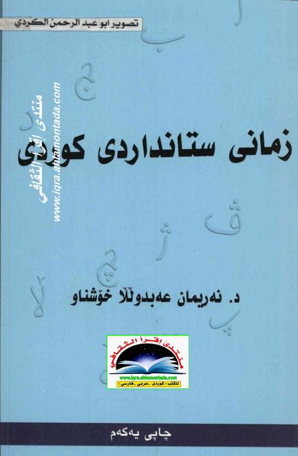 زمانی ستانداردی كوردی - د. نهریمان عبدالله خۆشناو  Ooy10