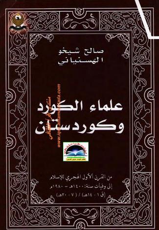 """علماء الكورد وكوردستان """"من القرن الأول الهجري إلى وفيات سنة 1400 الهجرية""""- صالح شيخو الهسنياني Ooy_10"""