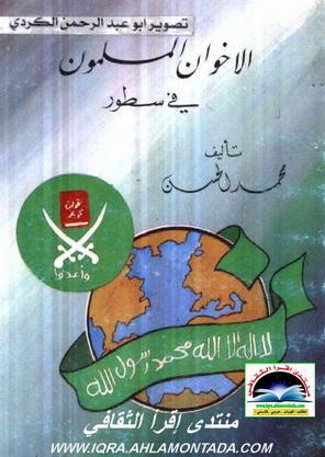الاخوان المسلمون في سطور - محمد الحسن  Ouo_10