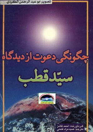 چگونگی دعوت از دیدگاه سید قطب رحمه الله - أحمد فائز  Ouoa10