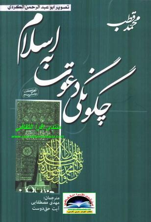 چگونگی دعوت به اسلام - محمد قطب Ouoa11