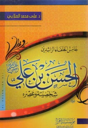 موسوعة السير- خامس الخلفاء الراشدين - الحسن بن علي - د علي محمد الصلابي Ouu12