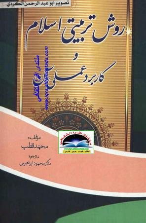 روش تربیتی اسلام و کاربرد عملی ان - محمد قطب U10