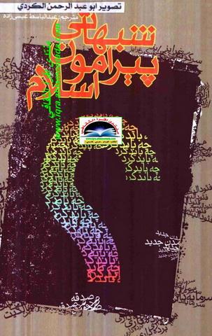 شبهاتی پیرامون اسلام - محمد قطب U11