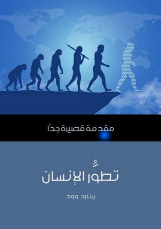 """تطور الإنسان """" مقدمة قصيرة جدا"""" - برنارد وود U12"""