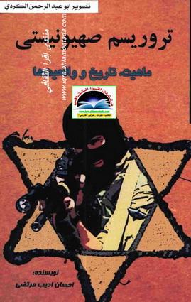 تاریخ - تروریسم صهیونیستی lماهیتة تاریخ، و واقعیت ها - احسان ادیب مرتضی  Uao10