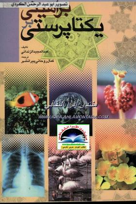 براهینی بر یکتاپرستی  -  عبدالمجید زندانی Uaoy10