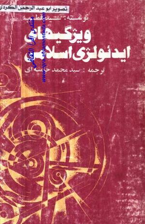 ویژگیهای جهان بینی و ایده لوژی اسلامی - سید قطب Uau10