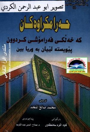 حه رامه فه راموش کراوه کان - محمد صالح المنجد Ueao10