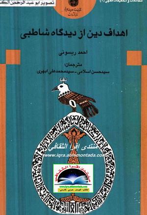 اهداف دین از دیدگاه شاطبی - احمد ریسونی Ui10