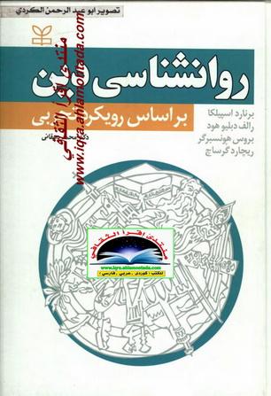 روانشناسی دین بر اساس رویکرد تجریبی - محمد دهقانی Uo10