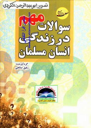 سؤالات مهم در زندگی انسان مسلمان-رفیق صالحی-پرسشها و پاسخ ها-اسلامی Uo11