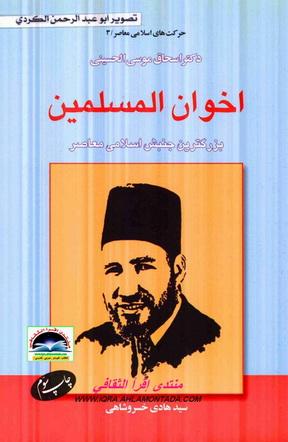 اخوان المسلمین بزرگترین جنبش اسلامی معاصر - سيد هادى خسروشاهي Uo13