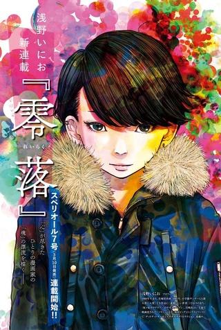 Reiraku le nouveau manga de Inio Asano. Reirak12