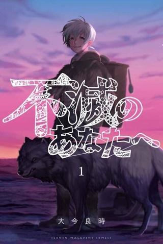 Pika To Your Eternity (Fumetsu no Anata e) de Yoshitoki Oima To-you12
