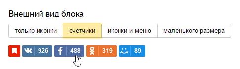 """Блок """"Поделиться"""" от Яндекса Image_11"""