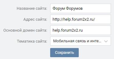 Комментарии ВКонтакте на страницах тем Image_12