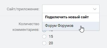 Комментарии ВКонтакте на страницах тем Image_13