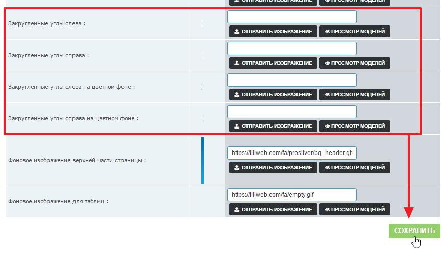 fff - Как изменить цвет в шапке таблицы форумов Image_37