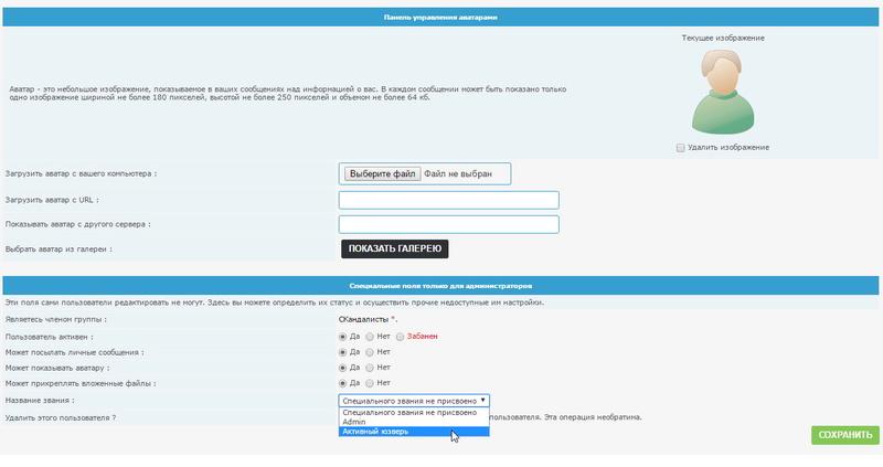 Звание (ранг) для определённого пользователя Image_41
